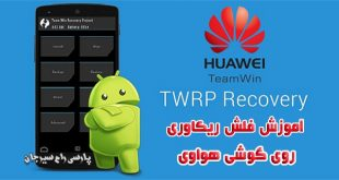 flash-twrp-recovery-on-huawei-min