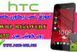 htc twrp recovery