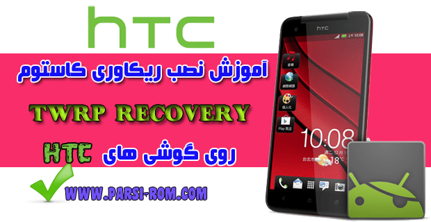 htc-twrp-recovery_parsi-rom-min