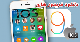 دانلود iPhone Firmwares