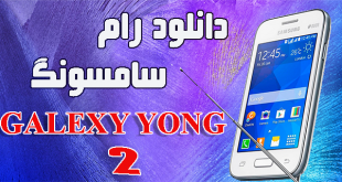 رام جدید Samsung G130BT Galaxy Young 2 Duos TV