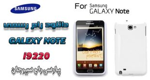 دانلود رام samsung galaxy note i9220