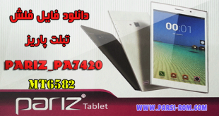 Pariz Tablet-PA7420