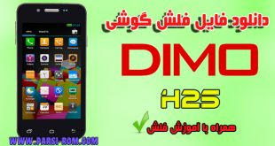 DIMO H25 firmware