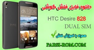 HTC Desire 828d flash file