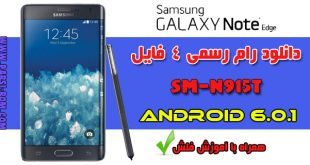Samsung Galaxy Note Edge n915t