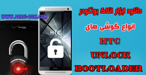 HTC Bootloader Unlock