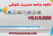 Moborobo-All-In-One moborobo all in one دانلود اپدیت برنامه Moborobo All In One downlowd Moborobo All In One 310x165 1 110x75