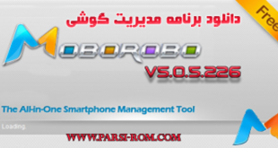 Moborobo-All-In-One moborobo all in one دانلود اپدیت برنامه Moborobo All In One downlowd Moborobo All In One 310x165 1 310x165