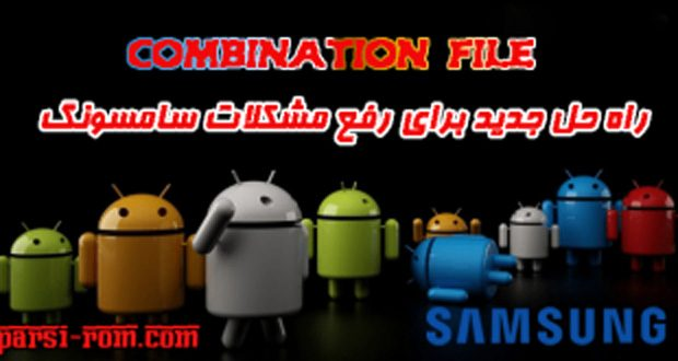 samsung-Combination-file