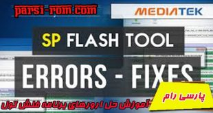 flash tool-eroor mediateck  آموزش حل تمامی ارورهای sp flash tools flash tool eroor full min 310x165