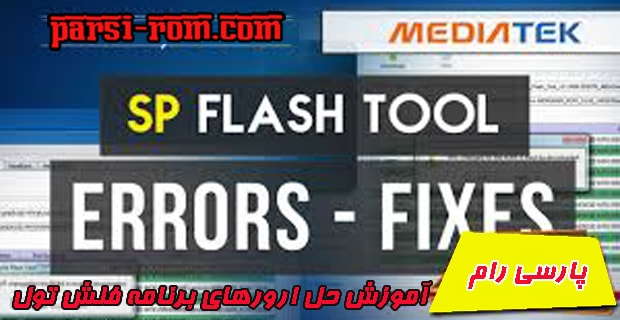 flash tool-eroor mediateck