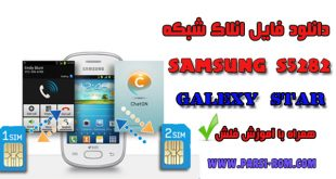 Galaxy Star-S5282 unlock net s5282 دانلود فایل انلاک شبکه Galaxy Star-S5282 Galaxy Star S5282 unlock net 310x165