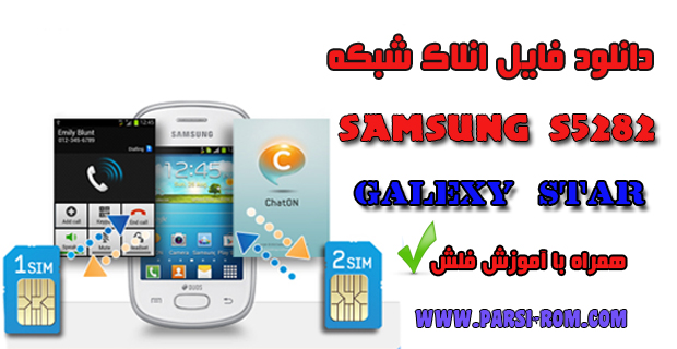 Galaxy Star-S5282 unlock net s5282 دانلود فایل انلاک شبکه Galaxy Star-S5282 Galaxy Star S5282 unlock net