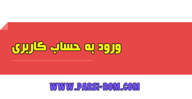 login accunt  حساب کاربری login accunt