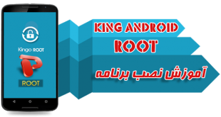 برنامه Kingo Android Root