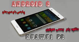 Huawei P8 Lite Android 6.0firmware
