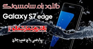 اندروید 6 برای Galaxy S7 Edge-G935F  دانلود اندروید 6 برای Galaxy S7 Edge-G935S Rom full Galaxy S7 edge G935F 310x165