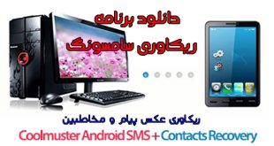 برنامه ریکاوریSamsung Photo Recovery  دانلود برنامه ریکاوری Samsung Photo Recovery Coolmuster Android SMS Contacts Recovery 310x165