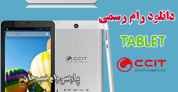 ROM TABLET CCIT  دانلود فایل فلش تبلت CCIT_A711G-E79_V11 DOWNLOWD ROM TABLET CCIT