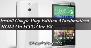 رام رسمی HTC ONE E8 htc one e8 دانلود رام رسمی HTC ONE E8 Marshmallow ROM On HTC One E8 310x165