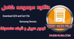 samsung CERT-QCN files calection