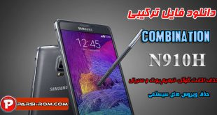 note4-n910h-combination-flash-file