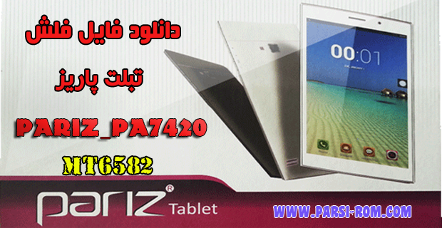 Pariz Tablet-PA7420  دانلود فایل فلش تبلت Pariz Tablet-PA7420 Pariz Tablet PA7420