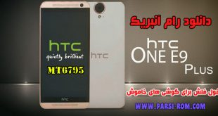 HTC One E9 Plus flash file e9 plus دانلود فایل انبریک HTC One E9 Plus-MT6795 HTC One E9 Plus mt6795 310x165