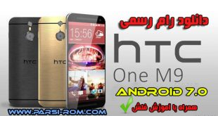 HTC One M9-Android 7.1 htc one m9 دانلود اپدیت رام HTC One M9-Android 7.1 HTC One M9 Android 7 310x165