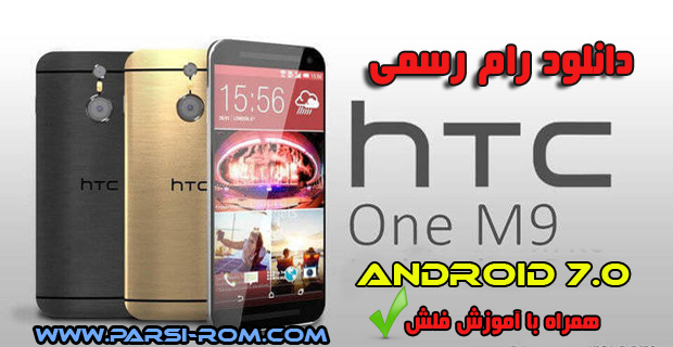 HTC One M9-Android 7.1 htc one m9 دانلود اپدیت رام HTC One M9-Android 7.1 HTC One M9 Android 7