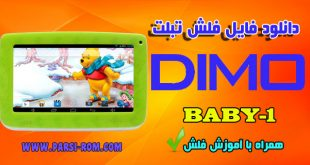 DIMO Baby1 flash file