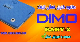 DIMO BABY2 firmware  دانلود فایل فلش تبلت کودک DIMO Baby2 DIMO BABY2 FILE PARSI ROM 310x165