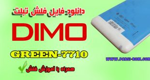 dimo 7710 firmware
