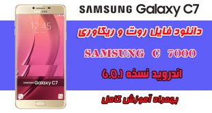 Galaxy-C7000-ROOT c7000 دانلود فایل روت و ریکاوری SAMSUNG C7000_6.0.1 Galaxy C7000 ROOT FILE 310x165