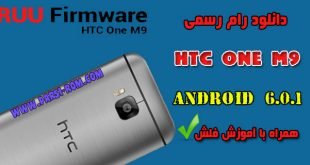 HTC One M9 firmware