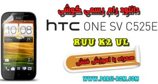 htc one SV C525e flash file