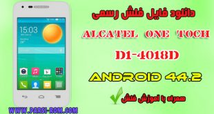Alcatel OneTouch Pop 4018D