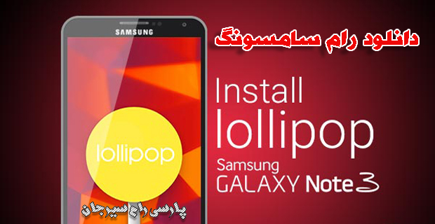 SM-N900P FIRMWARE sm-n900p رام ۴ فایل و رام اندروید۵ سامسونگ SM-N900P SM N900P Lollipop on Galaxy Note 3