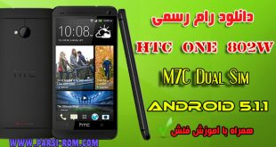 HTC ONE 802W FARSI
