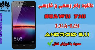 Huawei LUA_L21 flash file