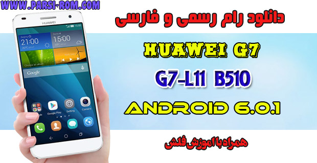G7-L11 FIRMWARE