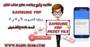 FRP REMOVE SAMSUNG PACK